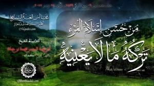 خطبة جمعة رائعة بعنوان (من حسن إسلام المرء تركه مالا يعنيه).  06 ربيع الأول 1439هـ