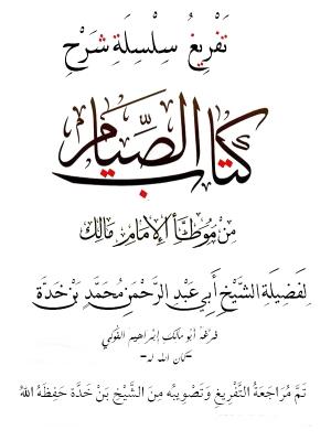 تفريغ سلسلة (شرح كتاب الصيام) من موطأ الإمام مالك