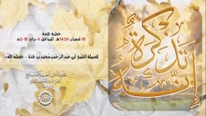 خطبة جمعة رائعة بعنوان (إنه تذكرة). 18 شعبان 1439هـ الموافق 04 ماي 2018م