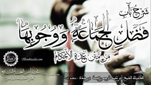 سلسة:   (شَرْحُ بَابِ فَضْلِ الجَمَاعَةِ وَوُجُوبِهَا، مِنْ مَتْنِ عُمْدَةِ الأَحْكَامِ).   لفضيلة الشيخ أبي عبد الرحمن محمد بن خدة - حفظه الله وسائر العلماء-