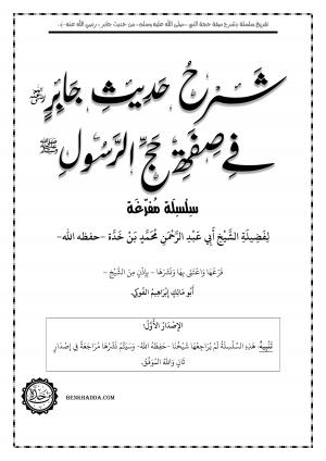فريغ لسلسلة مباركة قيمة بعنوان شرح حديث جابر رضي الله عنه في صفحة حجة رسول الله صلى الله عليه وسلم