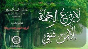 خطبة جمعة رائعة بعنوان (لا تنزع الرحمة إلا من شقي). 12 ربيع الأول 1439هـ الموافق 01 ديسمبر