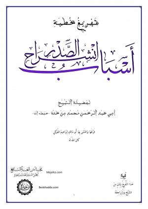 تفريغ الخطبة الرائعة (أسباب انشراح الصدر) pdf لفضيلة الشيخ أبي عبد الرحمن محمد بن خدة.