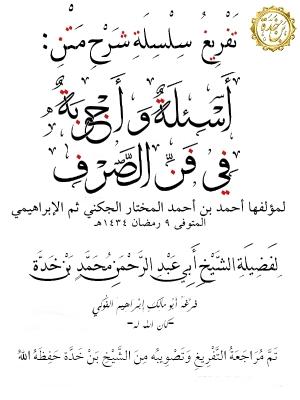 تَفْرِيغُ سِلْسِلَةِ شَرْحِ رِسَالَةِ (أَسْئِلَةٌ وأجْوِبَةٌ فِي فَنِّ الصَّرْفِ) لأحمد بن أحمد المختار الجكني