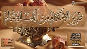 سلسلة مباركة بعنوان (تقرير الأحكام من آيات الصيام). ~~~ دورة الصيام لعام 1439ه الموافق 2018م ~~~