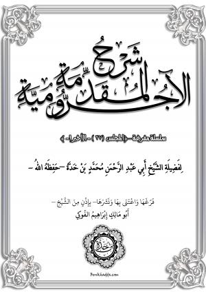 هذا تفريغ (مكتمل!) لسلسلة مباركة بعنوان.[شرح المقدمة الآجرومية] للشيخ أبي عبد الرحمن محمد بن خدة