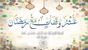 [مكتملة] سلسلة (عشر وقفات مع رمضان) لعام 1440هـ لفضيلة الشيخ أبي عبد الرحمن محمد بن خدة -حفظه الله-